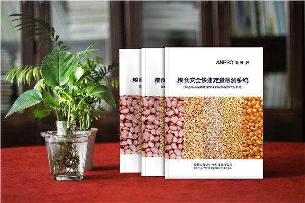 生物科技公司宣传册设计-粮食安全快速定量检测系统企业样本设计