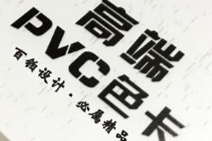 众邦高端PVC色卡设计-色卡制作公司