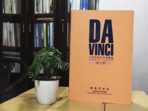 达芬奇艺术背景墙画册设计制作-家具画册定制