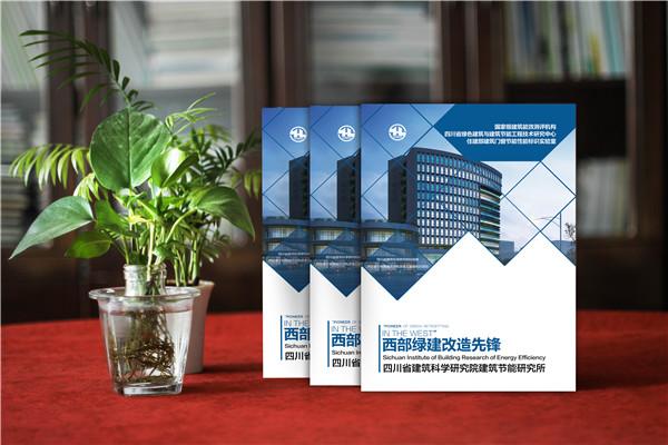 绿色建筑与节能工程技术研究所宣传册设计-建筑能效评测机构画册