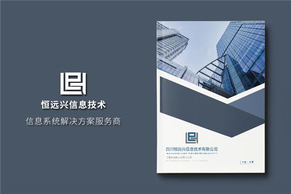 智能云技术企业宣传册设计-智慧物联网科技公司产品画册怎么制作?