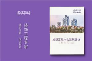 墙面装饰材料公司宣传册设计-建筑外墙涂料装饰及保温工程企业画册