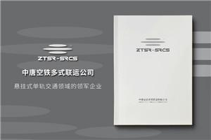 空铁企业简介宣传册设计排版-新能源轨道交通公司样本画册印刷制作