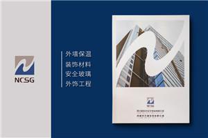 建筑节能玻璃加工制作公司画册-安全玻璃产品宣传册样本怎么设计?