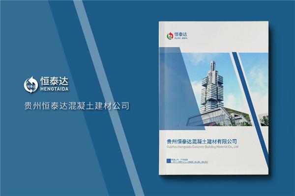 商品混凝土建材产品样册-商混站广告画册-混凝土机械行业公司宣传册