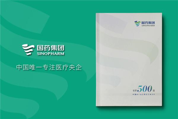 医药公司宣传册-医药科技企业宣传画册-生物制药公司彩页