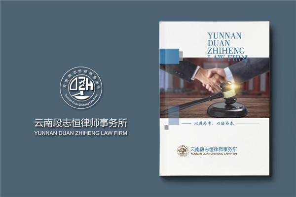 律师团队介绍宣传册设计-企业法律顾问宣传彩页