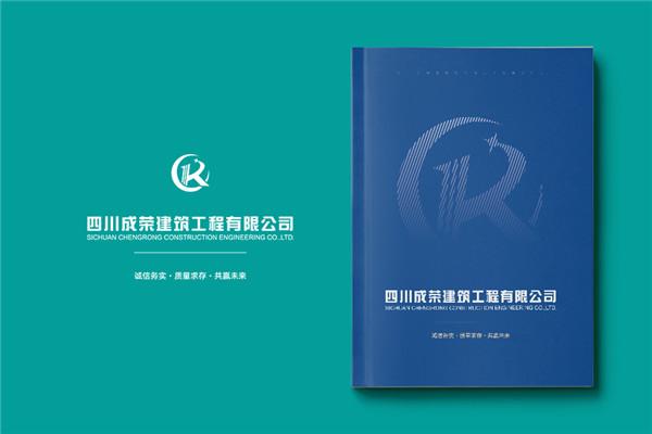 建筑画册设计-建设工程项目管理公司宣传册