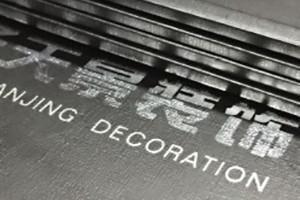 圣天景装饰公司宣传画册-企业画册设计