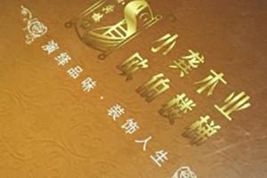 欧伯楼梯产品宣传画册设计-家居产品宣传册制作