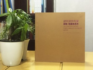 辰铭·柏易生态木业产品宣传画册-公司画册制作