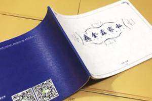 金磊家私餐厅座椅产品宣传画册-家具产品画册