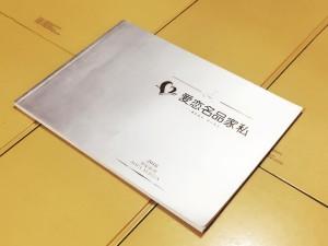 爱恋名品家私沙发产品宣传画册设计-家具画册制