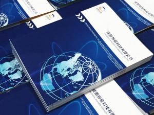 软件操作系统公司宣传画册制作-企业宣传册设计