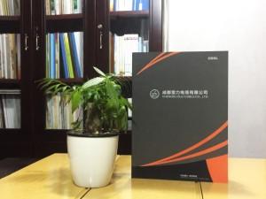 成都塑力电缆有限公司宣传画册制作-业务手册