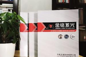 金铭激光-公司宣传画册设计制作-企业画册定制