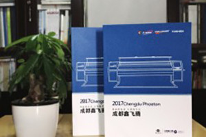 成都鑫飞腾-企业形象画册设计-产品宣传画册制作