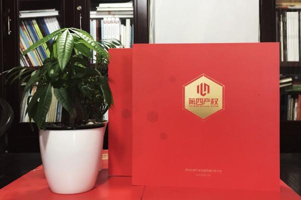 第四产权|企业画册印刷|公司画册设计制作