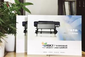 广告设备生产公司宣传画册设计-产品宣传册制作