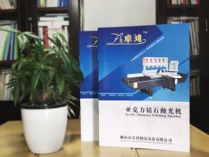 卓鸿机电-产品宣传册设计-公司画册制作