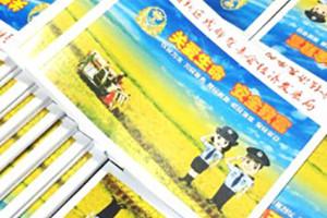 安全致富宣传手册设计印刷 产品宣传画册印制