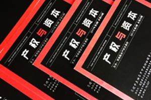 西南联合产权交易所企业内刊设计-公司形象画册