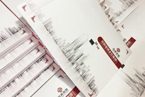 金融控股企业宣传册设计-资本管理公司画册制作-冠群驰骋金控集团