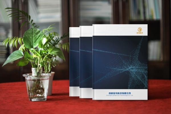 科技公司宣传册设计-高新技术企业画册制作