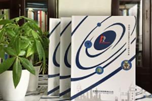 高精度三维测量技术企业画册设计-科技行业解决方案宣传册制作案例