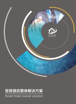 智慧酒店系统软件产品宣传册设计-公司画册有哪些板块组成