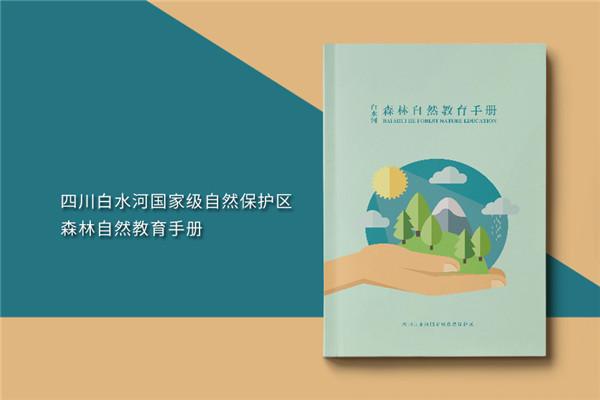 宣传画册内页设计,学校教育手册招生图册怎么做
