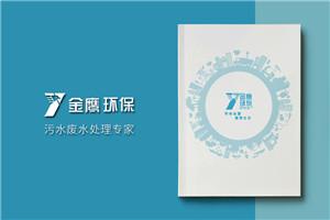 环保公司宣传册设计-从画册排版配图角度分析环保企业样本设计要点