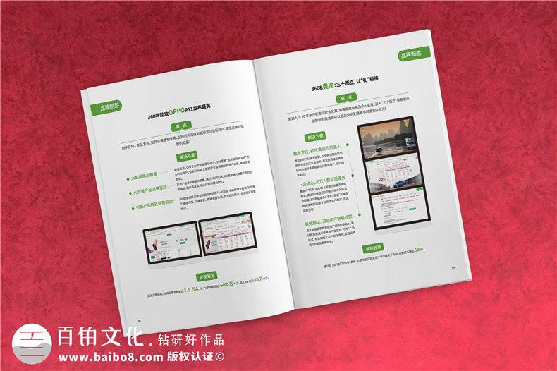 互联网企业宣传册设计-高档简约风科技公司产品画册制作