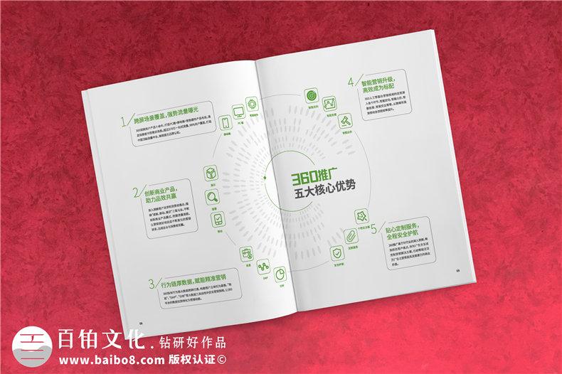 互联网企业宣传册设计,简约风科技公司产品画册