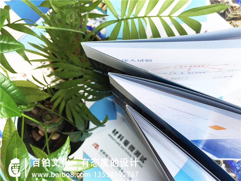 机电设备研发公司宣传册制作,科技企业画册设计