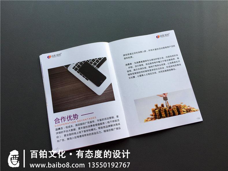 电子商务平台公司宣传册设计-化妆品行业画册