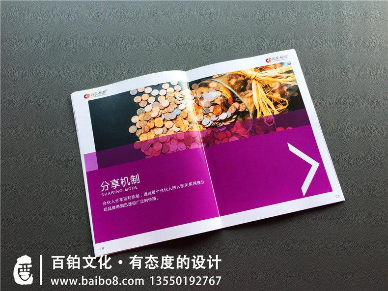 电子商务平台公司宣传册设计_化妆品行业画册