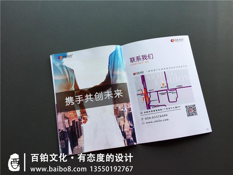 化妆品行业画册设计的侧重点是什么 化妆品公司画册设计注意什么?