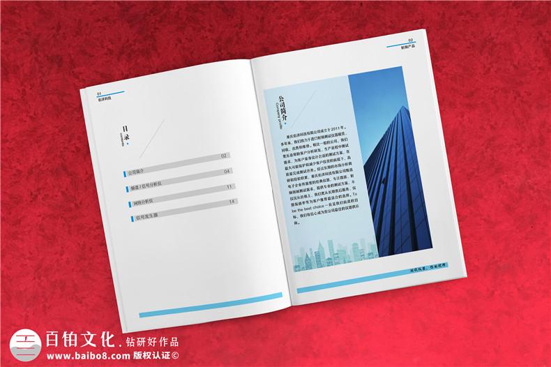 【成都宣传册印刷】 成都画册设计印刷装订公司