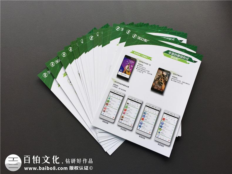 带封套的灵活插页式宣传册,折页制作,传单印刷