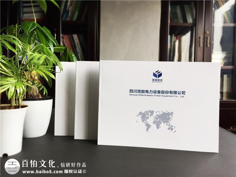 电力公司宣传册设计制作,供电设备画册排版印刷