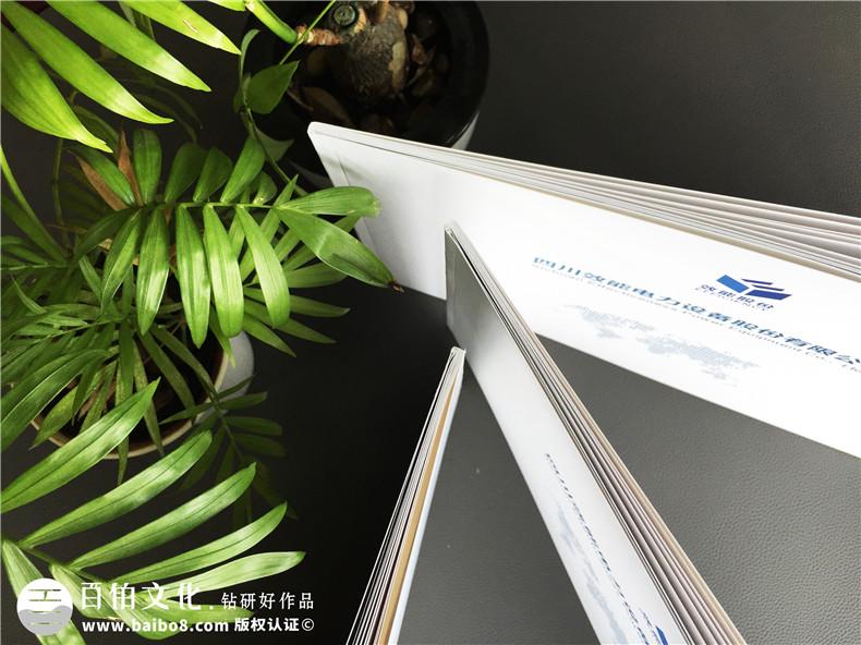 企业画册内容的总结-8大画册设计重点总结第2张-宣传画册,纪念册设计制作-价格费用,文案模板,印刷装订,尺寸大小