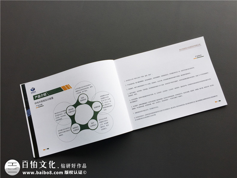公司宣传册的设计方法-做好企业产品宣传的画册设计细节第2张-宣传画册,纪念册设计制作-价格费用,文案模板,印刷装订,尺寸大小
