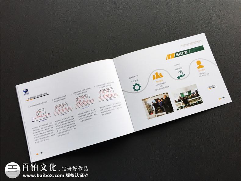 公司宣传册的设计方法-做好企业产品宣传的画册设计细节第3张-宣传画册,纪念册设计制作-价格费用,文案模板,印刷装订,尺寸大小