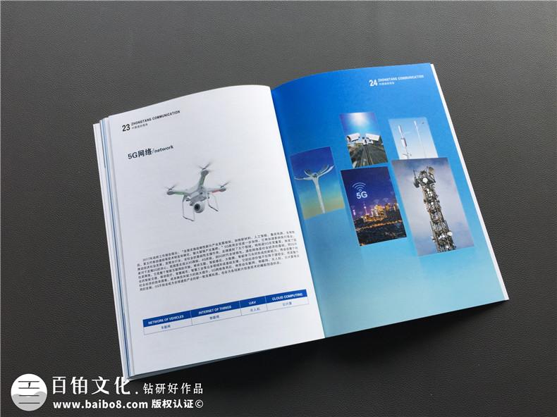 通信技术公司形象宣传册设计排版方案,文字策划