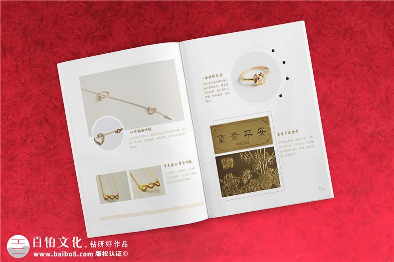 珠宝行贸易公司宣传册制作,首饰产品画册设计