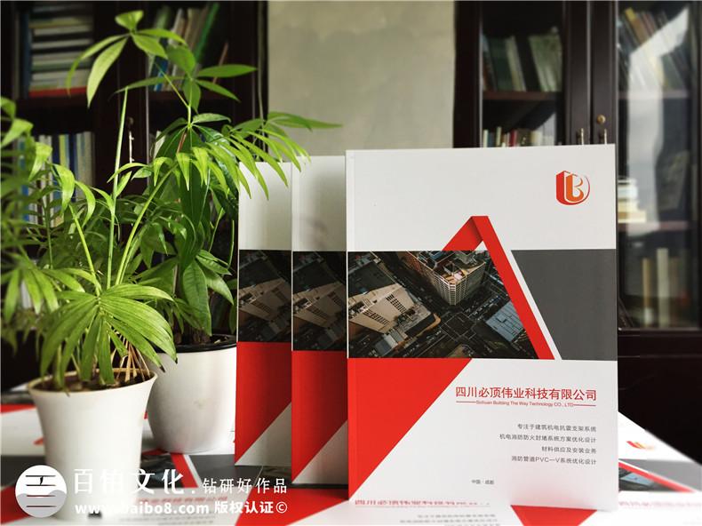 企业有制作画册的需求-要怎么制作企业画册第1张-宣传画册,纪念册设计制作-价格费用,文案模板,印刷装订,尺寸大小