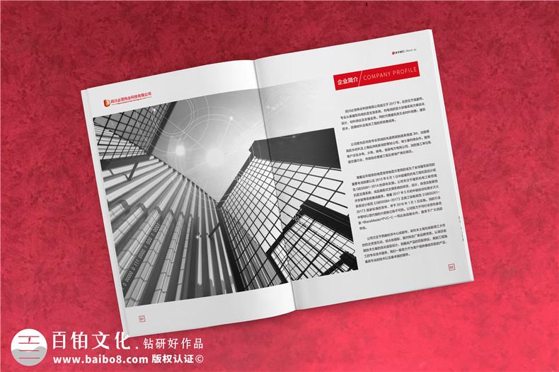 企业画册板块内容怎么设计第2张-宣传画册,纪念册设计制作-价格费用,文案模板,印刷装订,尺寸大小