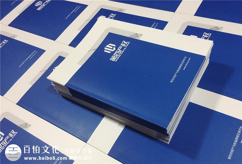 第四产权画册设计制作|成都宣传画册定制