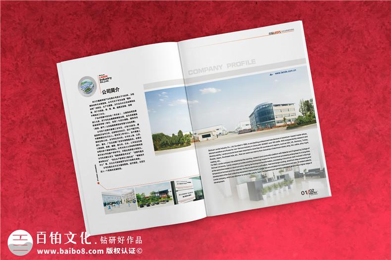 金属材料供应商企业宣传册设计_金属质感公司形象画册制作